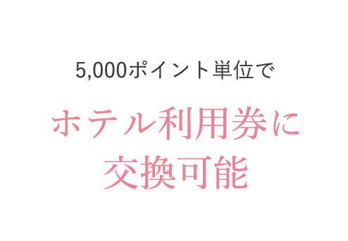 5,000ポイント単位でホテル利用券に交換可能