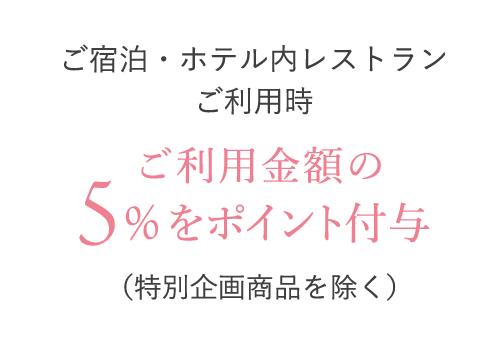ご宿泊・ホテル内レストラン及び銀座桃花源ご利用時、ご利用金額の3%をポイント付与(特別企画商品を除く)