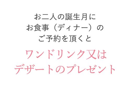 ホテル内レストラン、及び銀座桃花源(東京銀座 銀座グランドホテル内)10%OFFご優待(企画商品は除く)