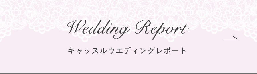 weddingreport-2@2x