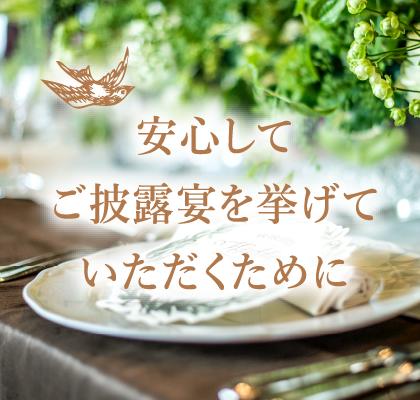 special-link-w3-01@2x